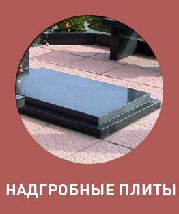 Изготовление надгробных плит из гранита