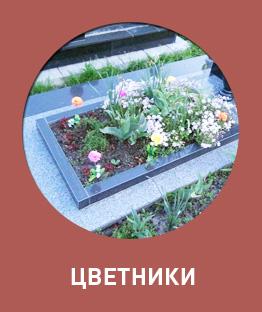 Изготовление цветника из гранита