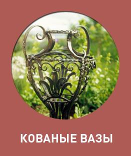 Изготовление кованых ваз