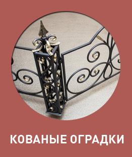 Кованые оградки в Красноярске