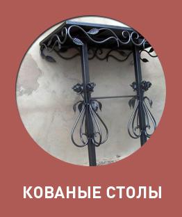 Продажа кованых столов