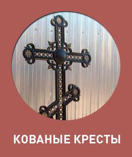 Изготовление и ковка кованых крестов на кладбище