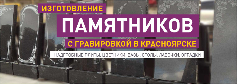 Изготовление памятников в красноярске