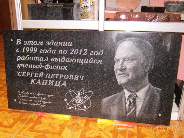 Мемориальная доска из черного гранита в память о человеке