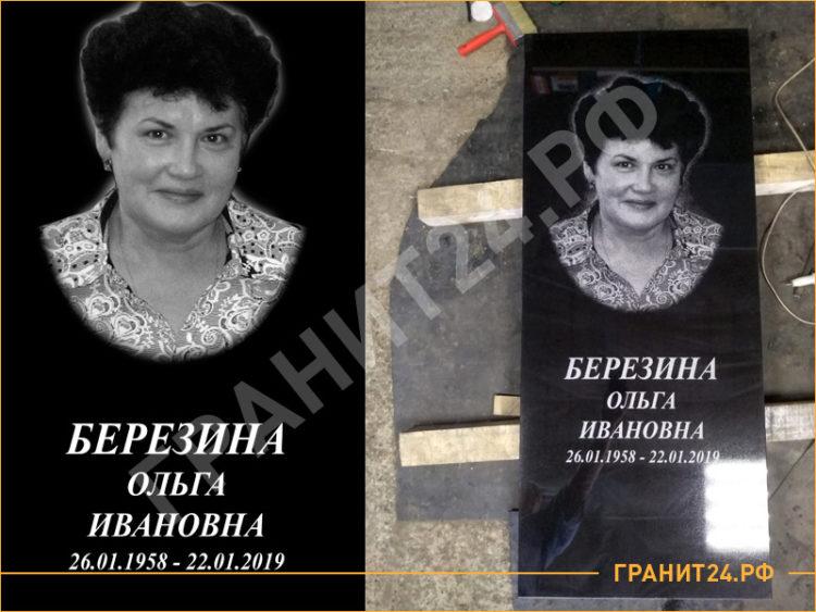 Макет фото и гравировка Березина